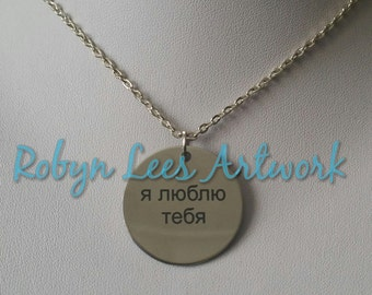 Я люблю тебя I Love You in Russian Engraved Stainless Steel Disc Necklace on Silver Crossed Chain or Black Faux Suede Cord. Русский