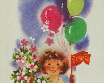 May 1st - Spring and Labor Day - Vintage Soviet Postcard. Artist Z. Vasina - 1982. Printed in the Ukrainian SSR, Kiev. Children, Balloons