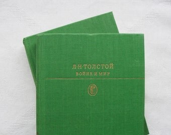 Leo Tolstoy - War and Peace (In Russian) - Hardcover -- 1983. Set of 2 Vintage Soviet Books. Classics of Russian Literature