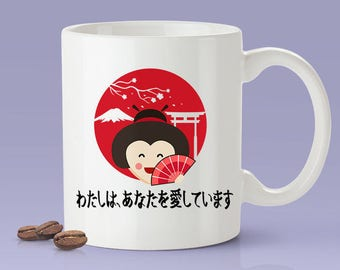 Free Shipping Worldwide - Japanese Mug -  あなたを愛してます Japan [Gift Idea For Him or Her - Makes A Fun Present] I Love You - Japan