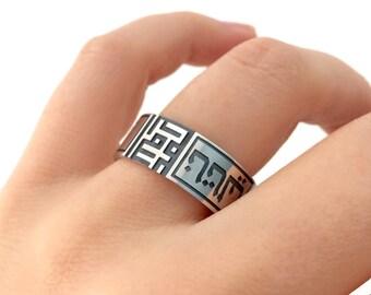 Persian Name Band Ring, Arabic Name Band Ring, Custom Two Name Ring, Kufi Elhamdulillah Ring, Arabic Name Jewelry, Persian Name Jewelry