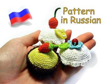 Play Food* Crochet PATTERN for cupcake *Amigurumi tutorial PDF file * crochet food * мастер-класс вязаное пирожное* вязаные сладости
