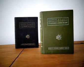 Greek Italian Dictionary, Italian Greek Dictionary, Old Dictionary, Dictionary Art, Dictionary Pages, Antique Dictionary, Dictionary Print