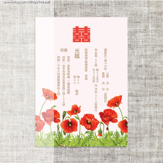 Items similar to diy printable editable chinese wedding for Chinese wedding invitations etsy