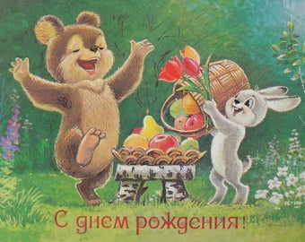 "Illustrator Zarubin. Vintage Soviet Postcard ""Happy Birthday"" - 1987. USSR Ministry of Communications Publ. Hare, Rabbit, Bear Fruit Flowers"