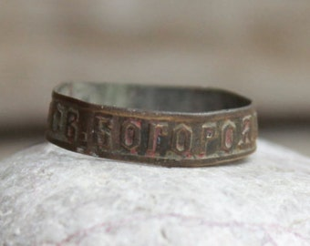 ring jewelry rusty antique ring ... from an archaeological dig ...  finding ... ancient  rare