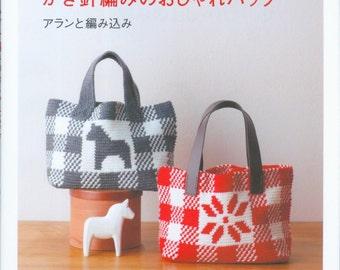 20 Crochet Bag Patterns - Crochet Bags - Crochet Patterns - Crochet Bag Pattern - japanese crochet ebook - PDF - digital download