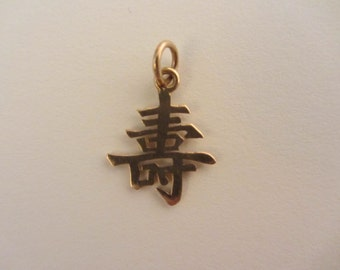 14k (585) Gold Chinese Fortune Charm - 1.27g