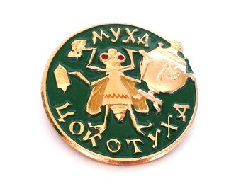 Vintage cute soviet pin badge - Fly Tsokotukha with samovar / Fairy-tale character / Made in USSR, 1970s.