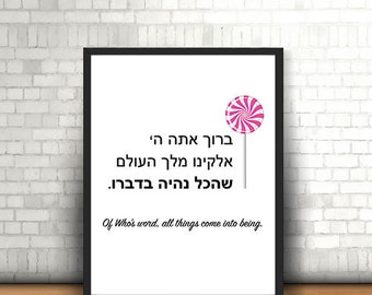 Jewish Home Gift, Hebrew Art, Shehakol Blessing Poster, Printable Art, Judaica Art, Home Decor