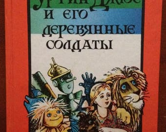 Kids book Fairy tale Russian language A.Volkov Oorfene Deuce and his wooden Soldiers Fairy tales russian
