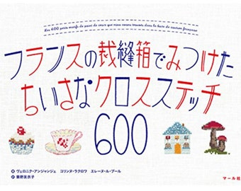 600 Designs of Cross Stitch Motifs -  Japanese Craft Book