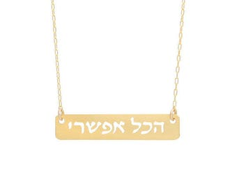 Word Necklace, Anything is Possible, Hebrew Necklace, Quote Necklace, Inspiration Necklace, Motivation Necklace, Jewish Necklace, Hebrew