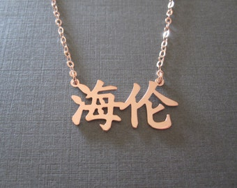 Personalized Rose Gold Chinese Name Necklace