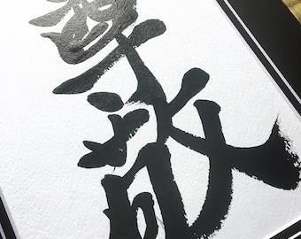 Respect - Japanese Calligraphy Kanji Art
