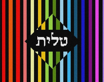 Needlepoint Kit or Canvas: Tallit Colorbars Inset