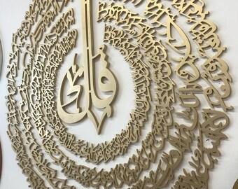 Stainless Steel Modern Bismillah Islamic Art