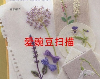 Japanese Craft E-Book #30-Kazuko Aoki - Embroidery Patterns ,40 Embroidery patterns,JapaneseCraftEbooks