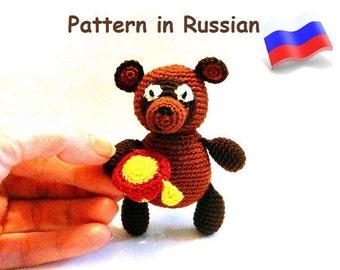 Crochet pattern for Winnie the Pooh * pattern bear * pattern crocheted bear * pattern amigurumi bear