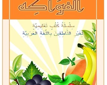Fuit in Arabic booklet