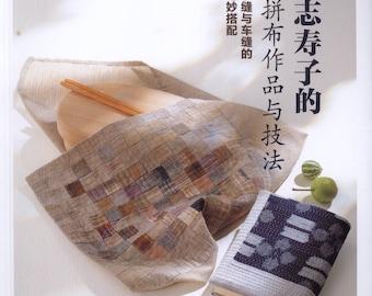 34 Japanese Quilt Patterns - Patchwork Projects - Indigo Patchwork - Shizuko Kuroha - Japanese craft ebook - Sewing Patchwork - PDFpattern