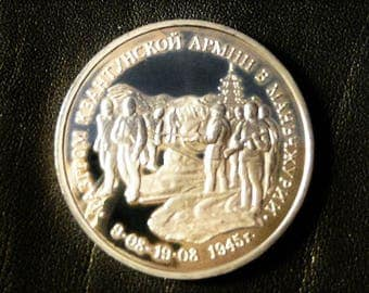 """Commemorative coin"""" Soviet troops defeated  the Kwantung Army in Manchuria"""".Bank of Russia 1995"""