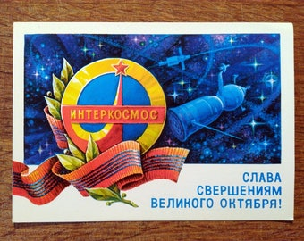 Postcard Soviet Vintage October Revolution Printed in the USSR Rare Collectible postcard Holiday card