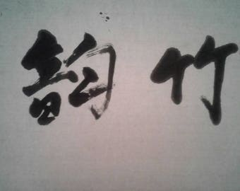 Chinese calligraphy by Mo Nong