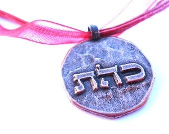 Reducing Negative Energy and Stress Kabbalah Amulet in Copper