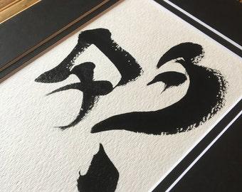 Perseverance - Japanese Calligraphy Kanji Art