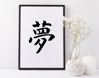 Japanese Kanji U0027Yumeu0027 Wall Art U0027Dreamu0027 Japanese Print Japanese Wall Art  Japanese Part 94