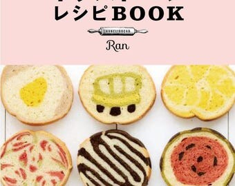 "Japanese How to make Bread Book,""Illustration Bread Recipe Book""[4594611249]"