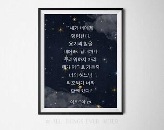 KOREAN |Be courageous and strong print | Joshua 1:9 | JW print| Jehovahs witness printable art | children's room art | JW | 0095