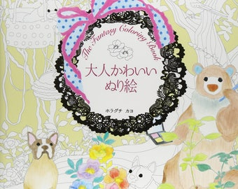 The Fantasy coloring book by Horaguchi Kayo - Adult Cute Japanese Coloring Book, Animal Coloring Book, 9784058005156