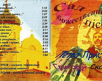 CD by Petro Pristupov
