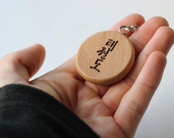 Tae Kwon Do Martial Arts Wooden Key Chain