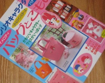 Japanese Craft Book Sewing My Melody 86 Kawaii Patterns