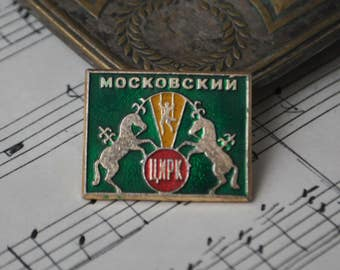 "Vintage Soviet Russian badge,pin.""Moscow Circus""."