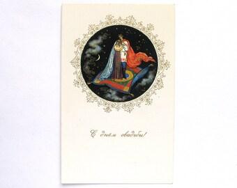 Wedding, Congratulations Postcard, Rare Unused Postcard, Soviet Vintage Postcard, 1968, Illustration, Pashkov, Moscow, USSR