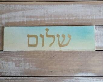 Hebrew ,Shalom, Peace, handmade wood sign, Jewish home decor