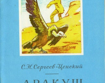 Sergeyev-Tsensky 'Arakush'. Children's Book of story about animal, Moscow, 1984, Russia / Soviet Union / USSR FREE shipping with any items