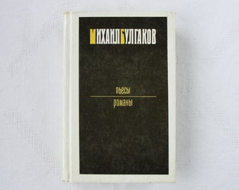 Mikhail Bulgakov - Plays. Novels / Master and Margarita (In Russian) - Hardcover - 1991. Vintage Soviet Book, Classics of Russian Literature