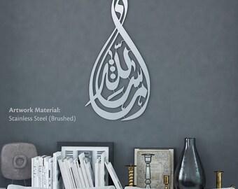Masha'Allah IV - Stainless Steel