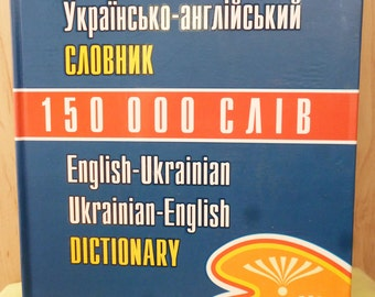 Book in Ukranian - Large English-Ukrainian, Ukrainian-English Dictionary. 150000 words. 2008