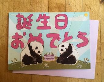 Adorable Birthday Card