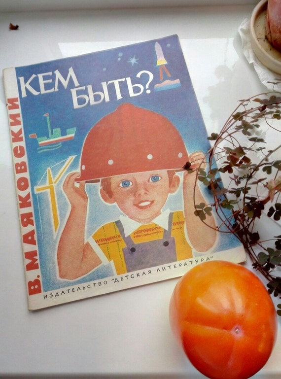 Soviet paper children's book about different professions