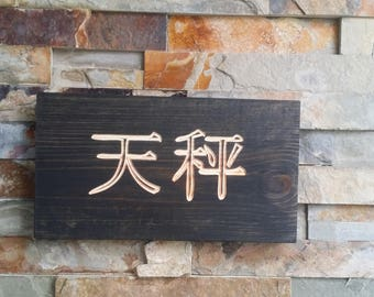 Balance Japanese Kanji Wood Carved Engraved Reclaimed Cull Wood Sign