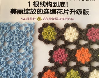 CONTINUOUS CROCHET MOTIFS - Japanese Craft Book (In Chinese)