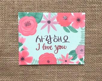 사랑해요 - I Love You Handdrawn + Handlettered Greeting Card