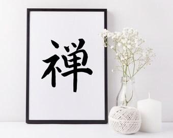 Japanese Kanji U0027Zenu0027 Wall Art U0027Zenu0027 Japanese Print Japanese Zen Buddhism  Japanese Part 65